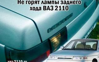 Не горит свет заднего хода ваз 2110