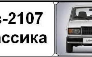 Каркас сиденья ваз 2107
