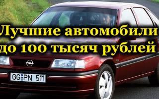 Топ авто до 100000 рублей