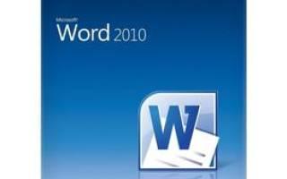 Установить майкрософт ворд 2010 бесплатно без регистрации