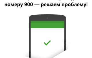 Не работает перевод по смс сбербанк