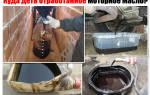 Куда девать отработку моторного масла