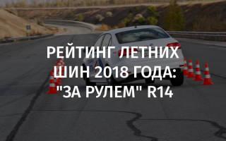 Лучшие летние шины 2018 за рулем