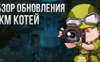 Примечание разработчика: обновление «Осада Крепости»