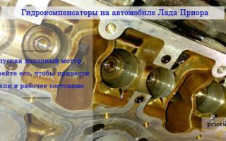 Стучит гидрокомпенсатор на приоре