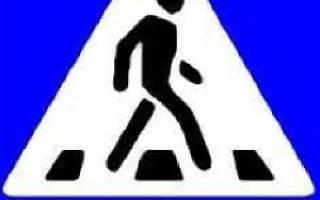 Существуют ли запрещающие знаки для пешеходов
