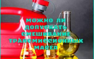 Можно ли смешать трансмиссионное масло