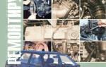 Книга ваз 2109 карбюратор ремонт и эксплуатация